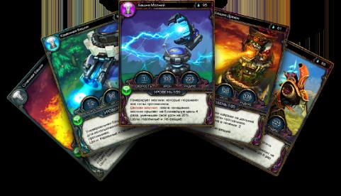 Prime World: Defenders карточки