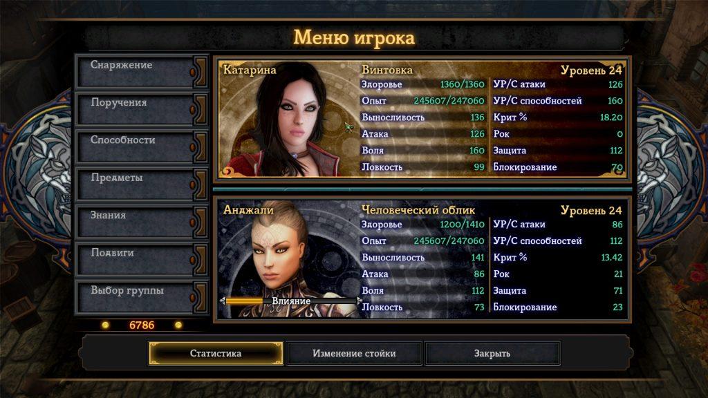 Характеристики персонажей в Dungeon Siege 3