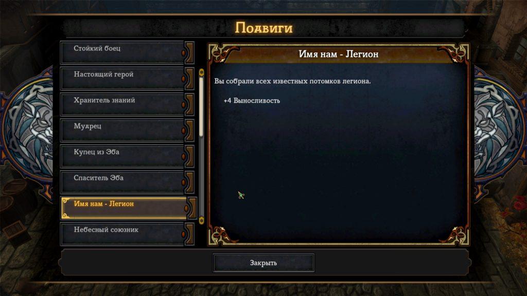 подвиги dungeon siege 3