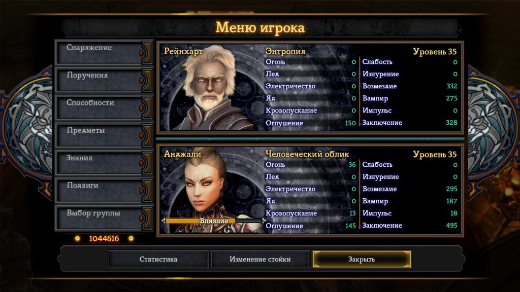 Характеристики хаос в Dungeon Siege 3